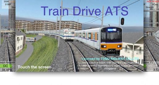 Train Drive ATS: A train you should not miss!